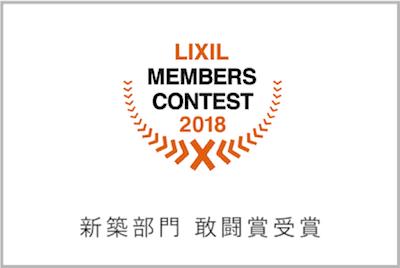 LIXIL MEMBERS CONTEST 新築部門 敢闘賞受賞