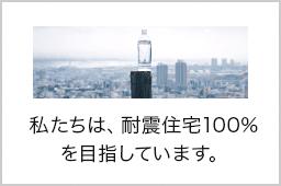日本の家を100%耐震に。
