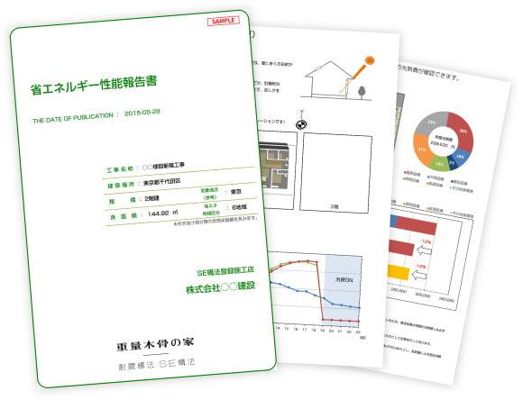 省エネルギー性能報告書