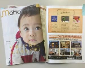 【monami】12月号に掲載されました!