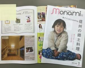 【monami】1月号に掲載されました!