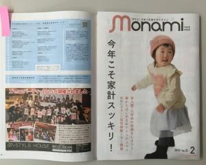 【monami】2月号に掲載されました!