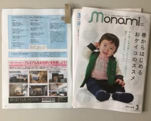 【monami】3月号に掲載されました!