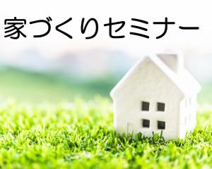 7月16日(土)家づくりセミナー開催!