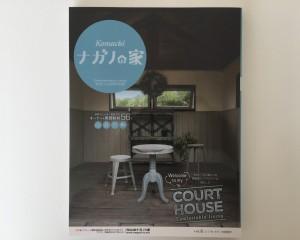 【ナガノの家vol.8】に掲載されました!