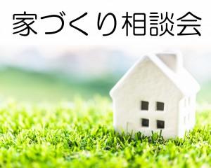 4月21日(土)22(日)は家づくり相談会