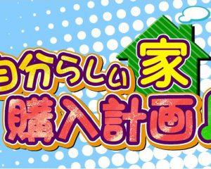 テレビ放送のお知らせ!
