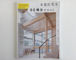 新建築住宅特集「木造住宅をSE構法でひらく」が発売されました。