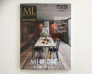 モダンリビング ML WELCOME vol.8が発売されました!