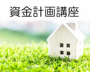 2月8日(土)は資金計画講座を開催!