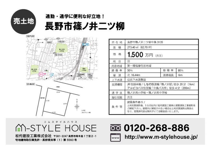 土地情報_長野市篠ノ井二ツ柳のサムネイル