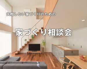 4/18(土)-19(日)失敗しない家づくりのための「家づくり相談会」 開催!!