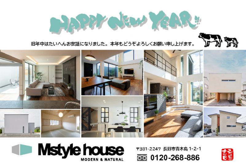 Mstyle 年賀状のサムネイル