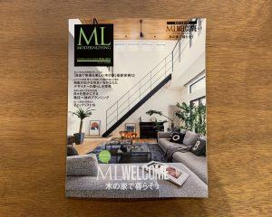 住宅専門誌「ML WELCOME」に掲載されました
